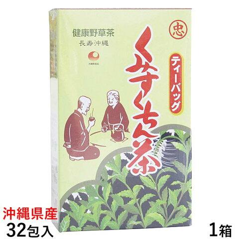 くみすくちん茶 32包入り 送料込み クミスクチン茶 沖縄産 無農薬 比嘉製茶 ティーバッグ カリウム クミスクチン お茶 ポリフェノール ハーブティー 無添加 ノンカフェイン ジャワティー