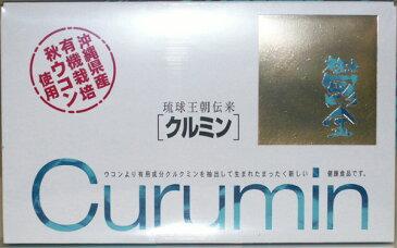 クルミン(30本入)