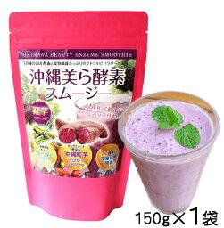 沖縄美ら酵素スムージー 150g 紅芋 70種類の国産酵素と食物繊維たっぷり 送料無料