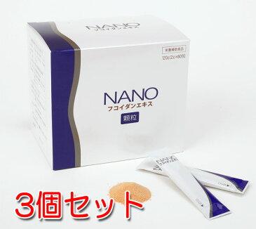 NANOナノフコイダンエキス 2g×60包×3個セット 沖縄産モズク抽出物【送料無料】