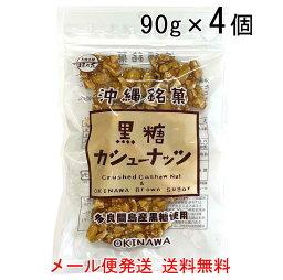 黒糖カシューナッツ 90g×4袋 多良間島産黒糖使用(メール便発送 送料無料)クラッシュカシューナッツ