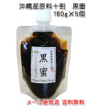 沖縄産原料十割 黒蜜 180g×5個 メール便発送 送料無料 黒糖シロップ 黒糖蜜 くろみつ