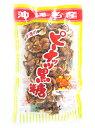 わかまつどう製菓 シークヮーサー黒糖 (加工) 60g×1袋 ソフトな食感 沖縄土産に最適 ミネラル 熱中症対策 林修の今でしょ 講座 黒糖 送料無料
