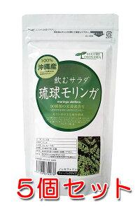 沖縄産100%モリンガ 飲むサラダ「琉球モリンガ」ティーパック15包×5袋