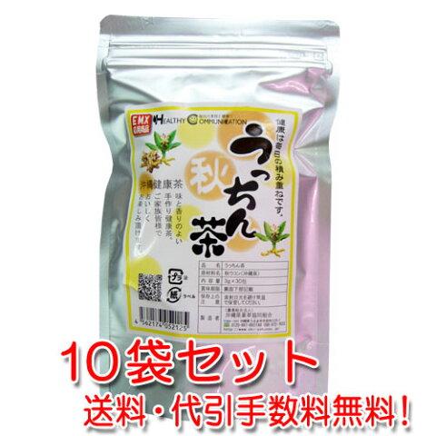 沖縄県産うっちん茶ティーバック(秋ウコン茶)30包×10袋セット薬草組合 沖縄の健康茶