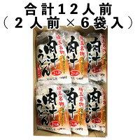 肉汁うどん【岩崎食品埼玉名物お取り寄せグルメ生うどんケンミンショー】