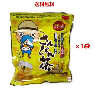 【さんぴん茶】 ティーバッグ (なんじー)5g×50p 1袋 / 送料無料 お徳用ティーパック