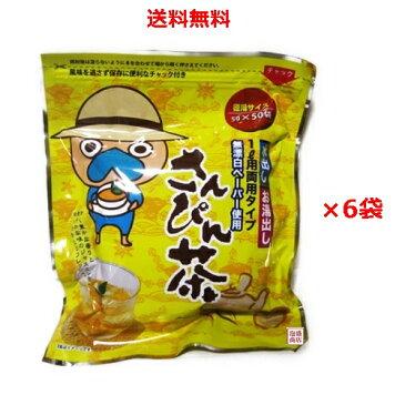 【さんぴん茶】 ティーバッグ (なんじー)5g×50p 6袋セット / 沖縄ビエント 送料無料 お徳用ティーパック