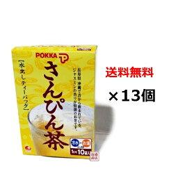 【さんぴん茶】沖縄ポッカ さんぴん茶 ティーバッグ (8g×10包)×13個セット pokka