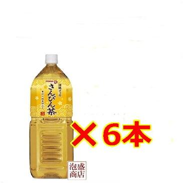 【さんぴん茶】沖縄ポッカ pokka さんぴん茶 2L×6本(1ケース)