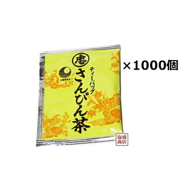【さんぴん茶】比嘉製茶 ティーバッグ (2g×1000パック) 業務用にオススメ、大量1000パック分