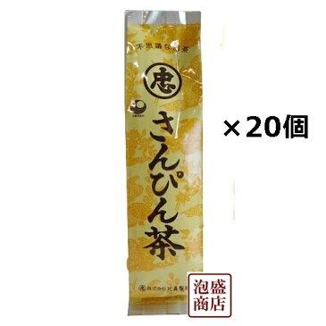 不思議なお茶さんぴん茶 100g×20個セット 比嘉製茶