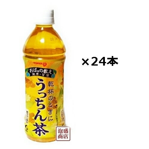 【うこん茶 うっちん茶】沖縄ポッカ 500ml×24本(1ケース)