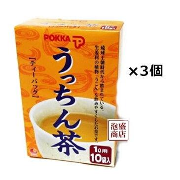 【うっちん茶】 沖縄ポッカ ティーバッグ (4g×10包)×3個セット、 ウコン茶 pokka