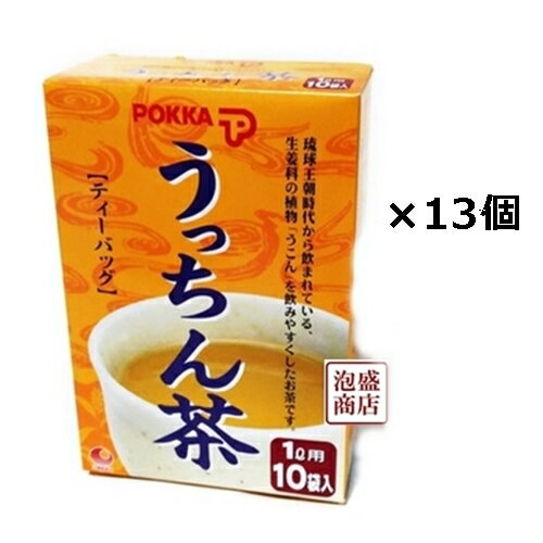 【うっちん茶】 沖縄ポッカ ティーバッグ (4g×10包)×13個セット  ウコン茶 pokka