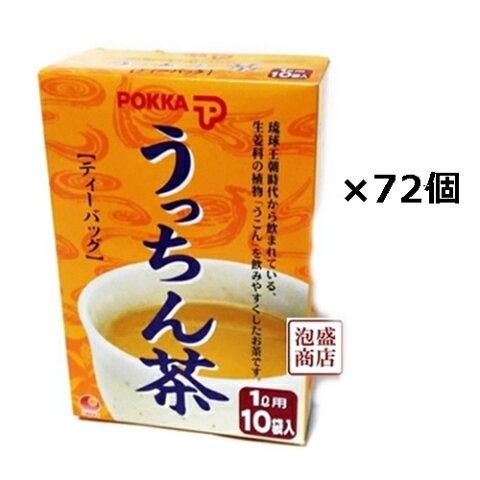 【うっちん茶】 沖縄ポッカ ティーバッグ (4g×10包)×72個セット ウコン茶 pokka