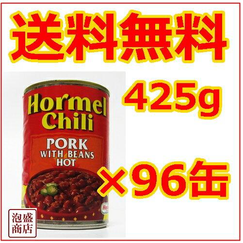 【ホーメル】【チリビーンズ】ホット×96缶 425g ポークビーンズ / チリホットウィズビーンズ hot hormel chili pork with beans hot:泡盛通販 泡盛商店