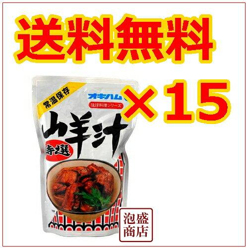 オキハム 山羊汁 やぎ汁 15袋セット / 送料無料 沖縄ハム ヒージャー汁 沖縄お土産 お取り寄せ おみやげ