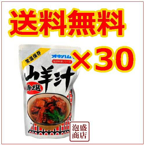 オキハム 山羊汁 やぎ汁 30袋セット / 送料無料 沖縄ハム ヒージャー汁 沖縄お土産 お取り寄せ おみやげ