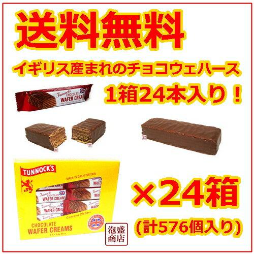 タンノック ワイファークリーム 24p×24箱 (576個入り)/ 輸入 チョコ チョコーレート ウェハース 菓子 Tunnock