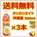 【タンカンエイト】3本 セット / オレンジジュース 500...