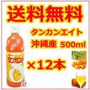 【タンカンエイト】12本 セット / オレンジジュース 50...
