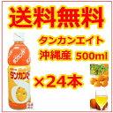 【タンカンエイト】24本 セット / オレンジジュース 50...