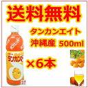 【タンカンエイト】6本 セット / オレンジジュース 500...