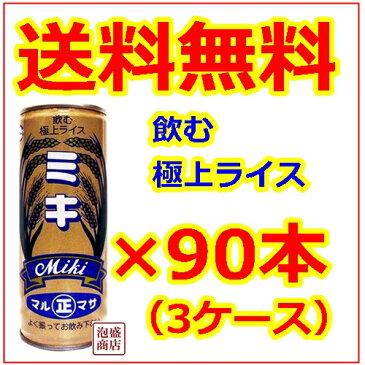 【ミキ】90本(3ケース) マルマサ ミキドリンク 沖縄