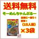 らくちんちゃんぷるーの素 そーめん(15g×5)×3袋セット / 赤マルソウ そーめんちゃんぷ...