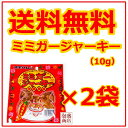 【 ミミガージャーキー 10g 】×2袋セット / オキハム