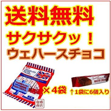 タンノックウェハース 6p×4袋セット  / 輸入 チョコ チョコーレート ウェハース 菓子 ターノックワイファークリーム Tunnock's Wafer Cream 送料無料 /