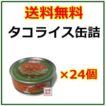 【タコライス】ホーメル 缶詰 70グラム×24缶セット / 送料無料 沖縄