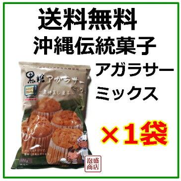 【黒糖アガラサーミックス粉】300g×1袋 / 沖縄製粉