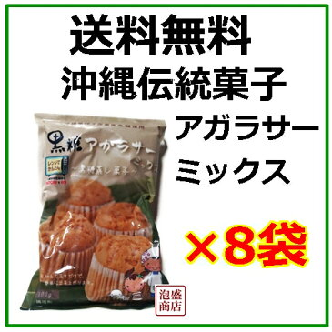 【黒糖アガラサーミックス粉】300g×8袋セット / 沖縄製粉