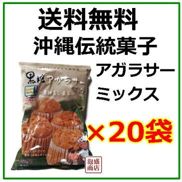 【黒糖アガラサーミックス粉】300g×20袋セット / 沖縄製粉