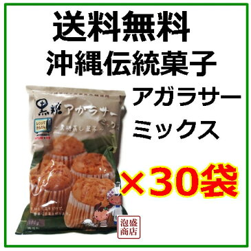 【黒糖アガラサーミックス粉】300g×30袋セット / 沖縄製粉