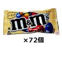 m&m s アーモンド 40g×72袋(6ボール)セット / エムアンドエムズ チョコレート マースジャパン