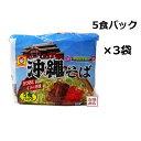 【沖縄そば】マルちゃん 5食パック×3袋セット  / 合計15食分! /