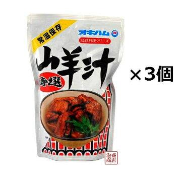 オキハム 山羊汁 やぎ汁 3袋 / 送料無料 沖縄ハム ヒージャー汁 沖縄お土産 お取り寄せ おみやげ