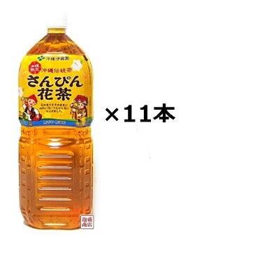 【さんぴん茶】沖縄伊藤園 2L×11本セット