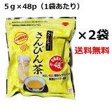 さんぴん茶 ティーバッグ 5g×48p×2袋セット お徳用 ティーパック 沖縄お土産
