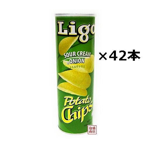 LIGO ポテトチップス サワークリーム&オニオン(緑)42本(3ケース) リゴーチップス