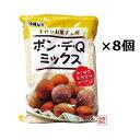 【ポンデケージョミックス粉】 ポン・デ・Q・ミックス 300g×8袋セット / 沖縄製粉 ドーナツ 菓子作り