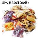 【ちんすこう】選べる30袋(60個)セット /【 訳あり 簡易梱包 】名嘉真製菓本舗 沖縄 塩 黒砂糖 黒糖 味などの商品画像