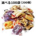 【ちんすこう】選べる100袋(200個)セット /【 訳あり 簡易梱包 】名嘉真製菓本舗 沖縄 塩 黒砂糖 黒糖 味などの商品画像