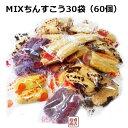 【ちんすこう】ミックス 30袋(60個)お試し盛り合わせ 全6種類 / 名嘉真製菓 訳あり 沖縄お土産 スイーツ お菓子の商品画像