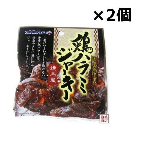 鶏ハラミジャーキー 20g×2個セット オキハム / 国産鶏肉使用 送料無料 ミミガージャーキー ばりに旨い