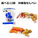 塩せんべい 選べる24袋セット 沖縄塩せんべい