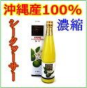 シークワーサー 100% 沖縄産 ストレート果汁 濃縮 50...